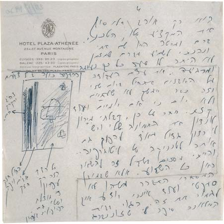 Letter from Arie Aroch to Dvora Aroch